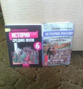 Учебники за 6класс