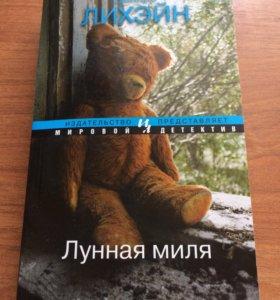 """Книга """" Лунная миля"""""""