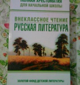Хрестоматия русская литература