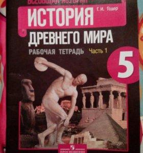 Рабочие тетради , по истории древнего мира