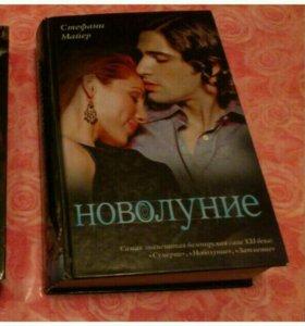 Книги Вампир (Дракула), Сумерки, Новолуние