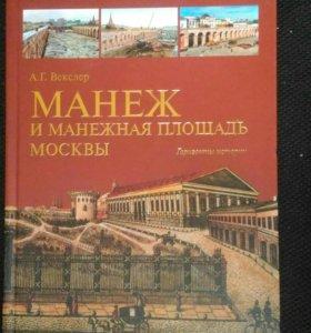 Книга о Манежной площади Москвы
