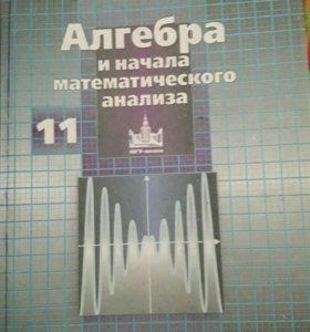 Алгебра 11 класс
