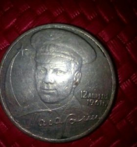 2 руб. 2001 Гагарин