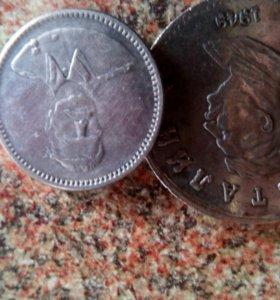 Советские монеты 1949г.