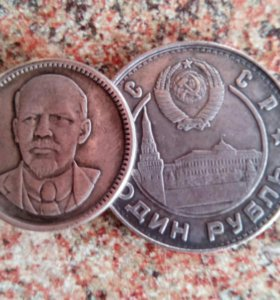 Советские монеты с В.И. Лениным.