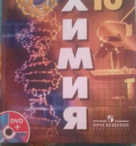 Химия 10 класс