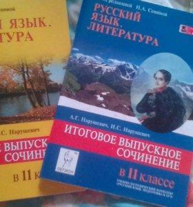 ЕГЭ русский язык. Литература. Итоговое сочинение
