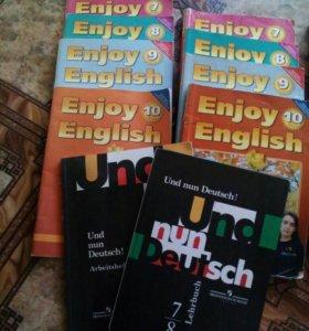 Учебники по английскому и немецкому