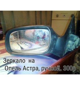 Зеркало на опель