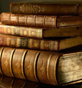 Распродажа книг. Много классики