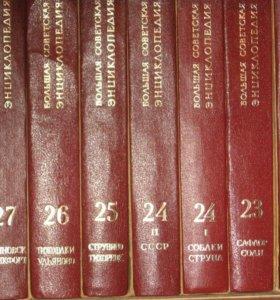 Большая совецкая энциклопедия