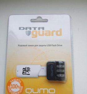 Кодовый замок для защиты USB