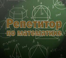 Репетитор по математике, алгебре и геометрии.