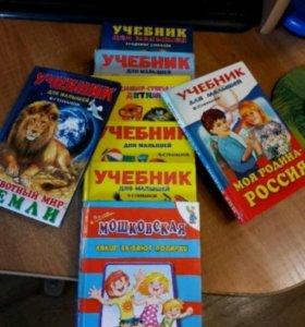 Книжки детские все 8 за 400 или по отдельности