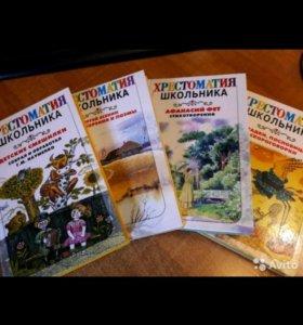 Книги из серии хрестоматия школьника
