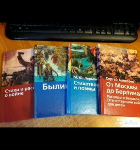 Книжки для школьников