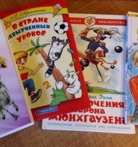 Детские интересные художественные книги