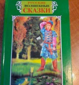 Детские волшебные сказки