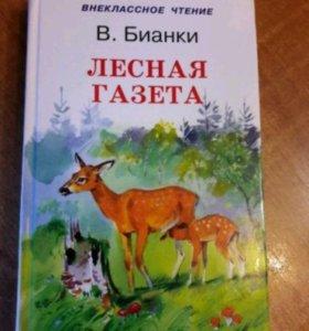 Нужная книга для школьников начальных классов