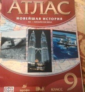 Новейшая история атлас