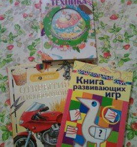 Книги детские,развивающие!