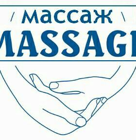 Массаж от сертифицированного массажиста-универсала
