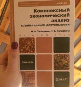 Учебник. Комплексный экономический анализ