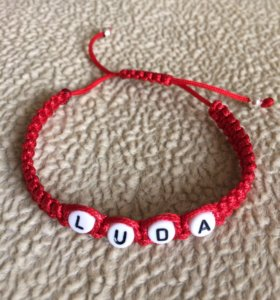 Именные плетёные браслеты с красной нитью.