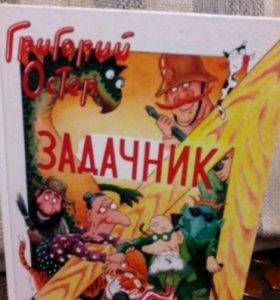 """Смешная книжка детская """"задачник""""Григорий Остера"""