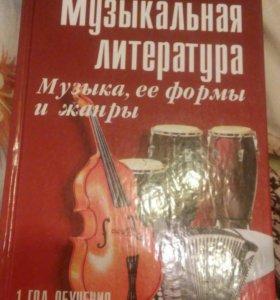 """Учебник ,,Музыкальная литература ,1 год обучение"""""""