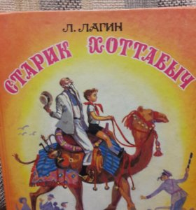 """Любимые книги детства """"старик Хоттабыч"""""""