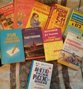 Учебники по истории,русскому языку и обществознани