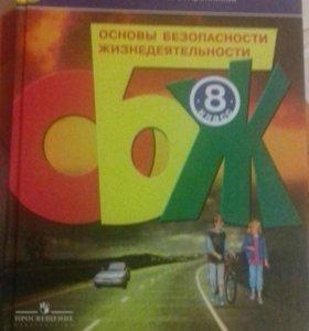 ОБЖ 8 класс