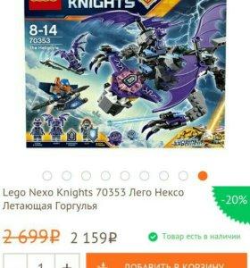 Продам или обмен игрушки NEXO KNIHGTS