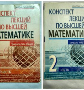 Конспект лекций по высшей математике, Письменный