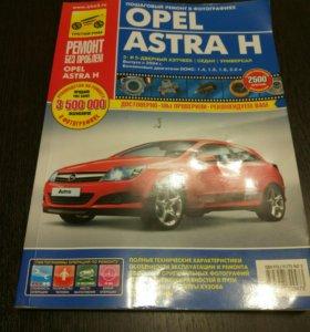 Книга Opel Astra H