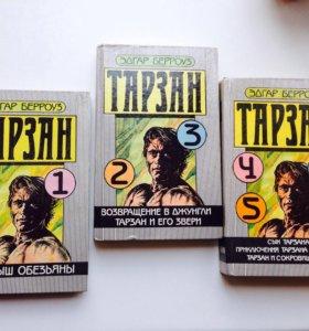 Тарзан, все книги