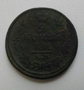 Монета 2 копейки 1818 г.