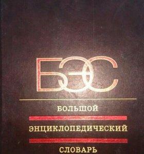 Словарь Большой Энциклопедический