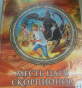 """Книга """"Месть Царя Скорпионов""""-Тони Эбботт"""