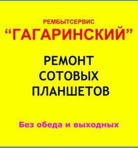 Ремонт Сотовых Планшетов