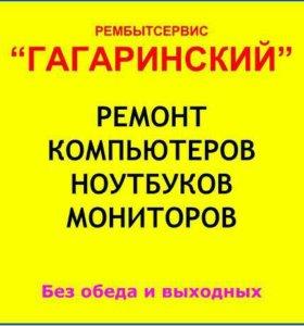 Ремонт Компьютеров Ноутбуков Мониторов