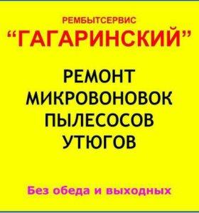 Ремонт Микроволновок Утюгов Пылесосов