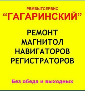 Ремонт Магнитол Навигаторов Регистраторов
