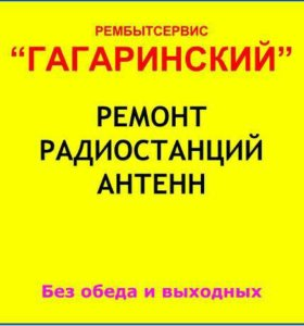 Ремонт Радиостанций Антенн