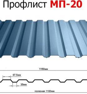 Профлист МП-20 для кровли
