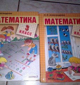 Учебники математики 3класс , 2части
