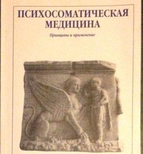 Книги по психологии/ Розен метод/ психосоматика