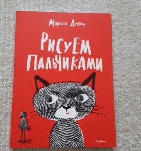 Новая книга Марион Дешар